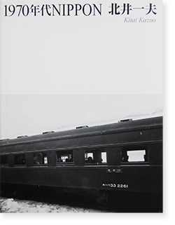 1970年代 NIPPON 限定版 北井一夫 1970's NIPPON Special edition Kitai Kazuo 署名本 signed