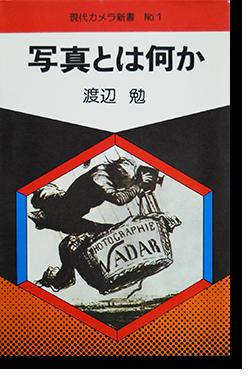 写真とは何か 現代カメラ新書 No.1 渡辺勉 Tsutomu Watanabe