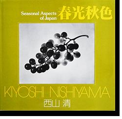 春光秋色 西山清 ソノラマ写真選書21 Seasonal Aspects of Japan KIYOSHI NISHIYAMA 献呈署名本 Dedication signature