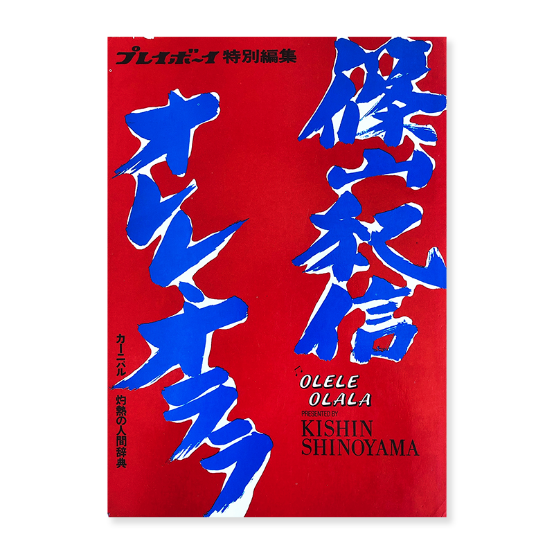 オレレ・オララ 篠山紀信 プレイボーイ特別編集 OLELE OLALA Kishin Shinoyama