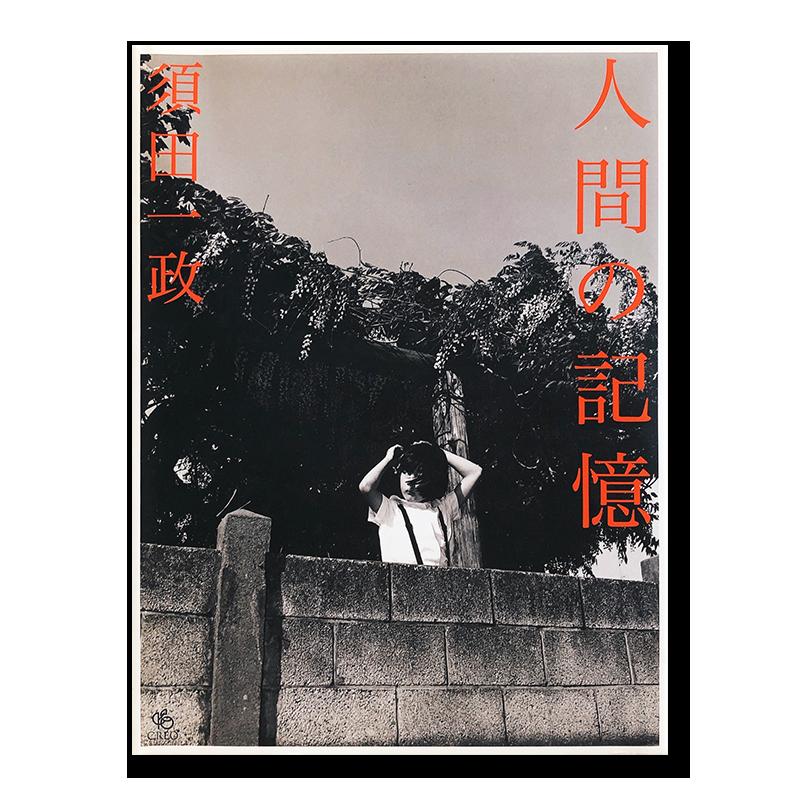 人間の記憶 須田一政 写真集 Ningen no Kioku(Human Memories) ISSEI SUDA 署名本 signed