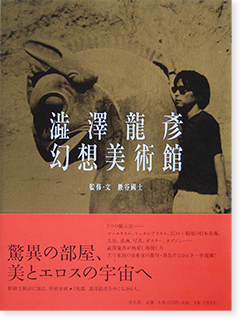 澁澤龍彦 幻想美術館 監修・文 巌谷國士 Tatsuhiko Shibusawa: Museum of Illusions