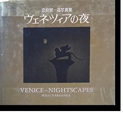 ヴェネツィアの夜 奈良原一高 写真集 VENICE-NIGHTSCAPES Ikko Narahara