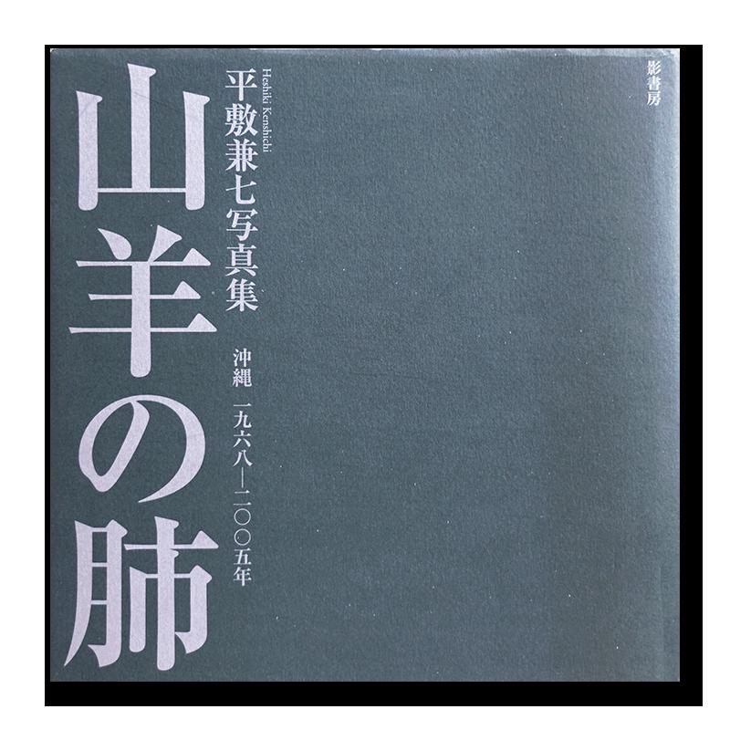 山羊の肺 沖縄一九六八-二〇〇五年 平敷兼七 写真集 YAGI NO HAI (Lung of Goat) Kenshichi Heshiki
