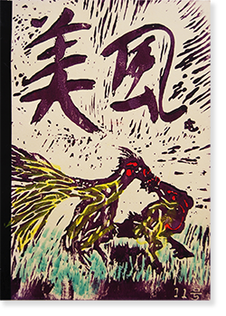 美風 第11'号(12号) 平敷兼七 金城由美子 BIFU Magazine No.11' (No.12) Kenshichi Heshiki, Yumiko Kinjo
