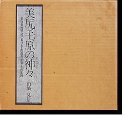 美尻毛原の神々 山城見信 写真・平敷兼七 BIJURU MOUBARU no KAMIGAMI photographed by Kenshichi Heshiki