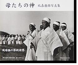母たちの神 比嘉康雄 写真集 MATERNAL DEITIES: Photography of Yasuo Higa