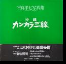 沖縄カンカラ三線 1961-1981 平良孝七 写真集 Okinawa Kankara Sanshin 1961-1981 Koshichi Taira