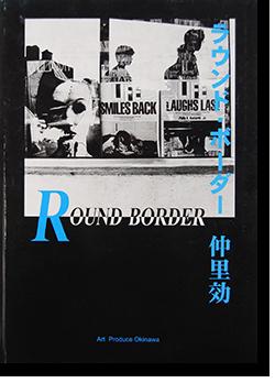 ラウンド・ボーダー 仲里効 写真集 ROUND BORDER Nakazato Isao