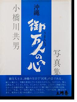沖縄 御万人の心 小橋川共男 写真集 OKINAWA UMANCHU NO KOKORO Kobashigawa Tomoo