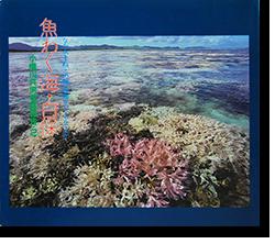 魚わく海・白保 なんでですね、この海に空港をつくるんですか 小橋川共男 写真報告・2 Kobashigawa Tomoo