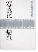 写真に帰れ 伊奈信男写真論集 ニコンサロンブックス 32 Ina Nobuo