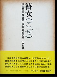 瞽女(ごぜ) 初版 橋本照嵩 写真集 GOZE First edition SHOKO HASHIMOTO