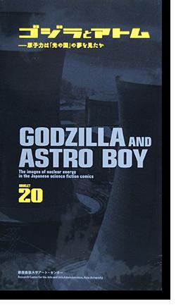 ゴジラとアトム 原子力は「光の国」の夢を見たか GODZILLA ADN ASTRO BOY Booklet 20