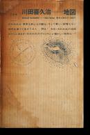 地図 初版 川田喜久治 写真集 THE MAP First edition Kikuji Kawada 献呈署名本 Dedication signature