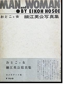 おとこと女 初版 細江英公 写真集 MAN AND WOMAN First edition Eikoh Hosoe