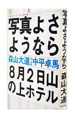 写真よさようなら 初版 森山大道 写真集 FAREWELL PHOTOGRAPHY First edition Daido Moriyama