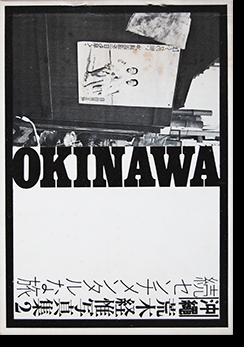 続センチメンタルな旅 沖縄 荒木経惟 写真集2 Okinawa, Sequel: Sentimental Journey NOBUYOSHI ARAKI