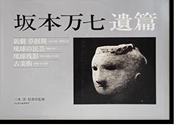 坂本万七 遺篇 新劇・琉球・古美術 ニコンサロンブックス 11 Manshichi Sakamoto Posthumous Works