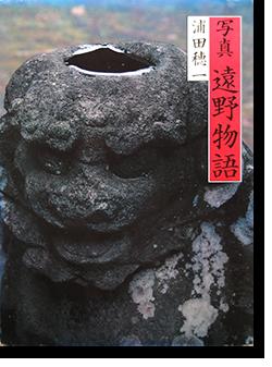 写真 遠野物語 浦田穂一 Tono Monogatari(Tales of Tono) HOICHI URATA