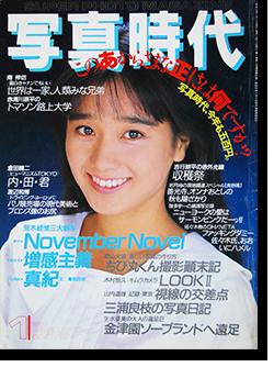 写真時代 1987年1月号 第65号 Super photo magazine No.65 荒木経惟 森山大道 倉田精二 他