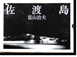 佐渡島 富山治夫 写真集 SADOGASHIMA(SADO ISLAND) Tomiyama Haruo