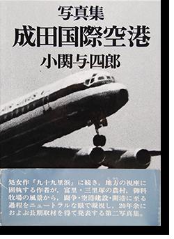 写真集 成田国際空港 小関与四郎 NARITA INTERNATIONAL AIRPORT Koseki Yoshiro
