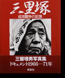 三里塚 成田闘争の記憶 三留理男 写真集 SANRIZUKA: Narita Toso no Kioku MITOME TADAO