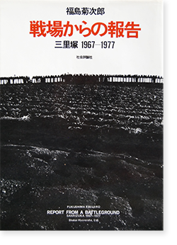 戦場からの報告 三里塚1967-1977 福島菊次郎 REPORT FROM A BATTLEGROUND SANRIZUKA Fukushima Kikujiro
