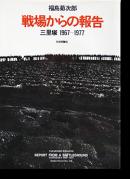 戦場からの報告 三里塚1967-1977 福島菊次郎 REPORT FROM A BATTLEGROUND SANRIZUKA Fukushima Kikujiro