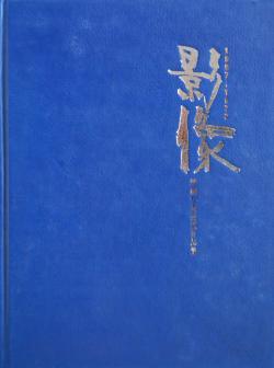 影像 1967~1973 沖縄写真連盟作品集 Okinawa Association of Photographic