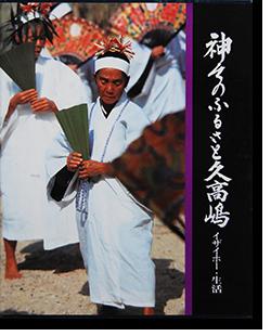 神々のふるさと久高嶋 イザイホー・生活 文・当間一郎 写真・友利安徳