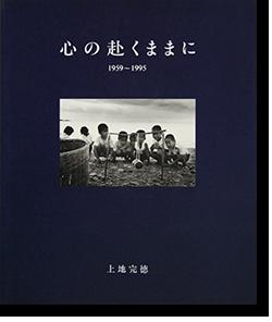 心の赴くままに 1959-1995 上地完徳 UECHI KANTOKU 署名本 signed
