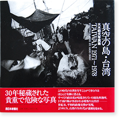 真空の島・台湾 大木昭夫 写真集 TAIWAN 1971~1978 PHOTOGRAPHS BY AKIO OHKI