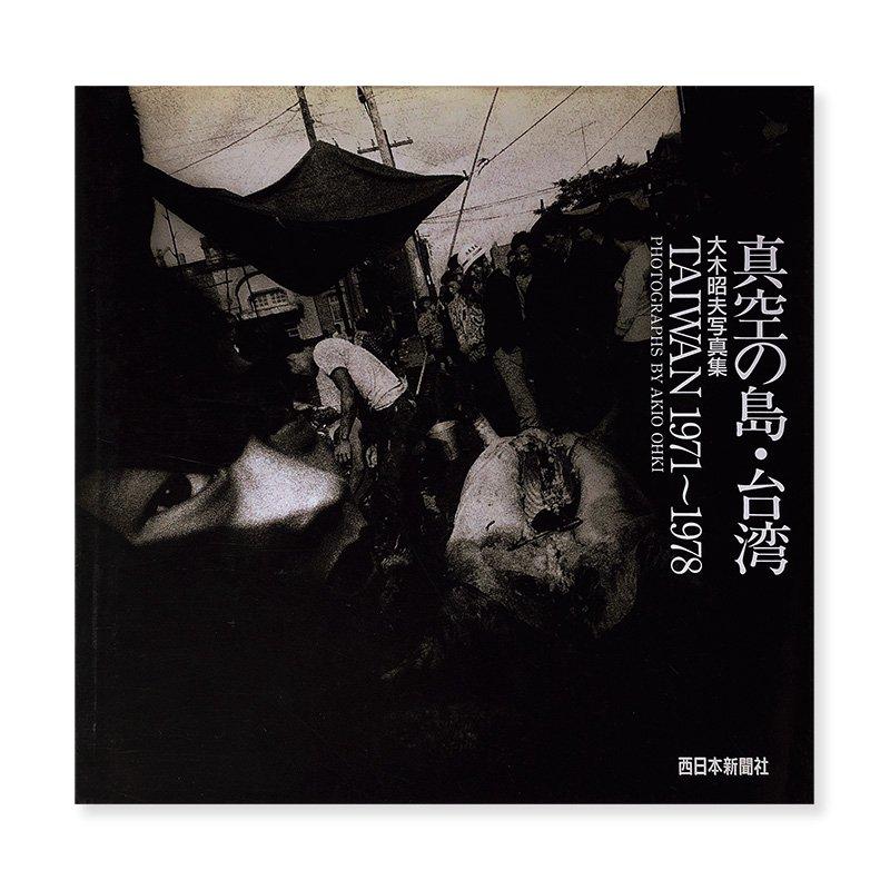 TAIWAN 1971-1978 PHOTOGRAPHS by AKIO OHKI<br>真空の島・台湾 大木昭夫 写真集