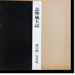 志摩風土記 浦口楠一 写真集 SHIMA FUDOKI Uraguchi Kusukazu 署名本 signed