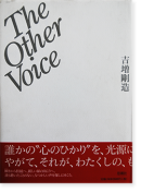 THE OTHER VOICE 吉増剛造 Gozo Yoshimasu