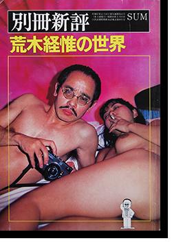 別冊新評 荒木経惟の世界 1982 Summer