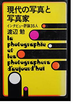 現代の写真と写真家 インタビュー評論35人 渡辺勉 Tsutomu Watanabe