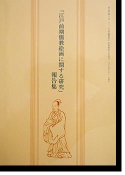 江戸前期儒教絵画に関する研究 報告集 筑波大学日本美術史研究室