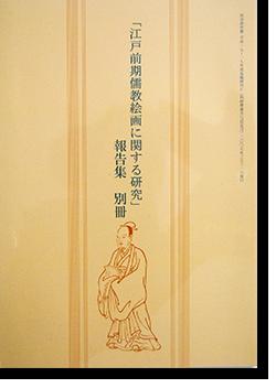 江戸前期儒教絵画に関する研究 報告集 別冊 筑波大学日本美術史研究室