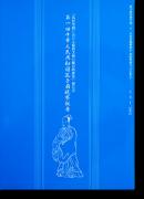 第一回中華人民共和国孔子廟視察報告 礼拝空間における儒教美術の総合的研究 報告書