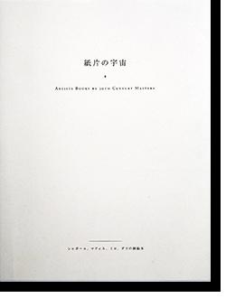 紙片の宇宙 シャガール、マティス、ミロ、ダリの挿絵本 ARTISTS BOOKS BY 20TH CENTURY MASTERS