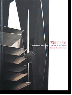 実験工房展 戦後芸術を切り拓く JIKKEN KOBO Experimental Workshop