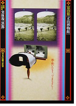 実体視 黒部 岩永信雄の世界 富山県立山博物館 Nobuo Iwanaga