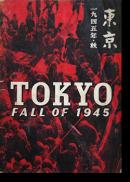 東京・一九四五年・秋 写真:木村伊兵衛 他 TOKYO FALL OF 1945 photographed by IHEI KIMURA etc.