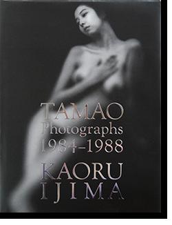 TAMAO Photographs 1984-1988 KAORU IJIMA 伊島薫 写真集