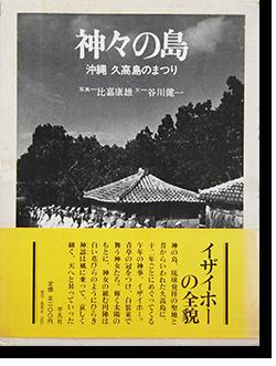 神々の島 沖縄 久高島のまつり 写真 比嘉康雄 文 谷川健一 Kamigami no shima: Okinawa kudakajima no matsuri HIGA YASUO