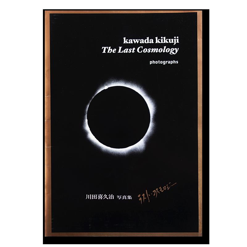 ラスト・コスモロジー 川田喜久治 写真集 THE LAST COSMOLOGY First edition Kawada Kikuji 署名本 signed