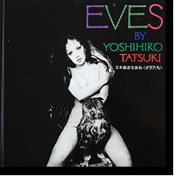 イヴたち 立木義浩 写真帖 EVES By YOSHIHIRO TATSUKI